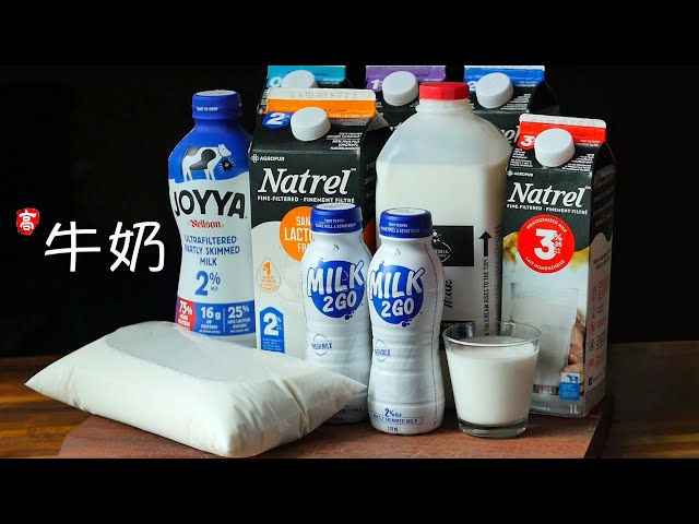 牛奶 如何选择适合自己的牛奶
