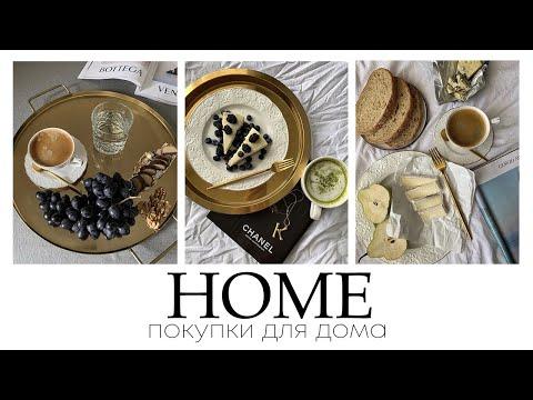 Декор для дома | Как создать уютную атмосферу? Модные покупки для дома