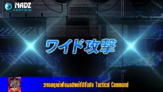 Nadz Overview - Dai 3 Ji Super Robot Taisen Z Jigoku Hen E-mail: or...