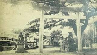 昭和初期頃 絵葉書に写された愛媛県・宇和島2【戦前絵葉書コレクション】