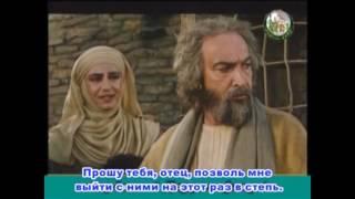 х/ф пророк Юсуф 6 серия с субтитрами