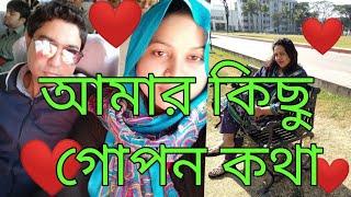 আমার কিছু গোপন কথা বলবো আজ   Some of Secret Things    Bangladeshi Blogger #Payel