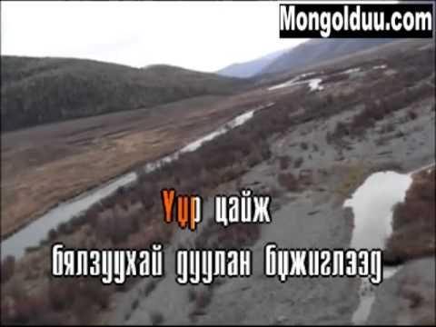 Karaoke Ori zaluu nas Karaoke   Орь Залуу Нас   Монгол Караоке
