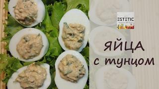 Фаршированные яйца с тунцом. Быстрая и вкусная закуска. Белковый заряд.