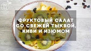Фруктовый салат со свежей тыквой, киви и изюмом