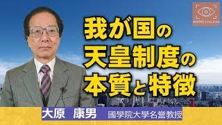 【東京発信・Cool Eyes】第11回 國學院大學名誉教授・大原康男 天皇と日本文化