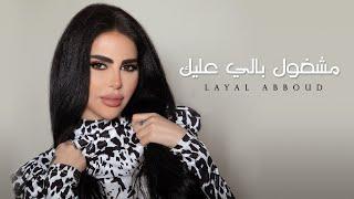 Layal Abboud - Mashghoul Bali 3leik [ Music Video ] | ليال عبود - مشغول بالي عليك