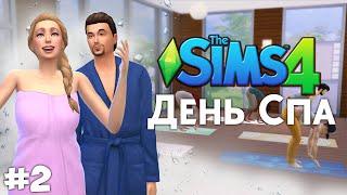 The Sims 4 День Спа #2 Массаж, йога и вуху :З