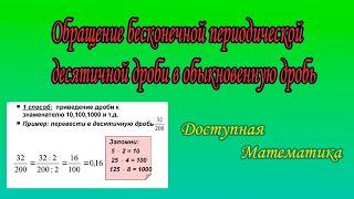 Обращение бесконечной периодической десятичной дроби в обыкновенную дробь