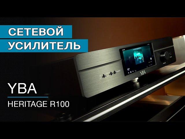 Обзор сетевого интегрированного усилителя YBA Heritage R100