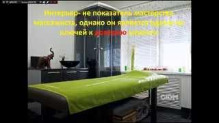 видео Бизнес-план массажного кабинета