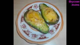 Запеченное авокадо с яйцом и сыром. Просто, вкусно, сытно.