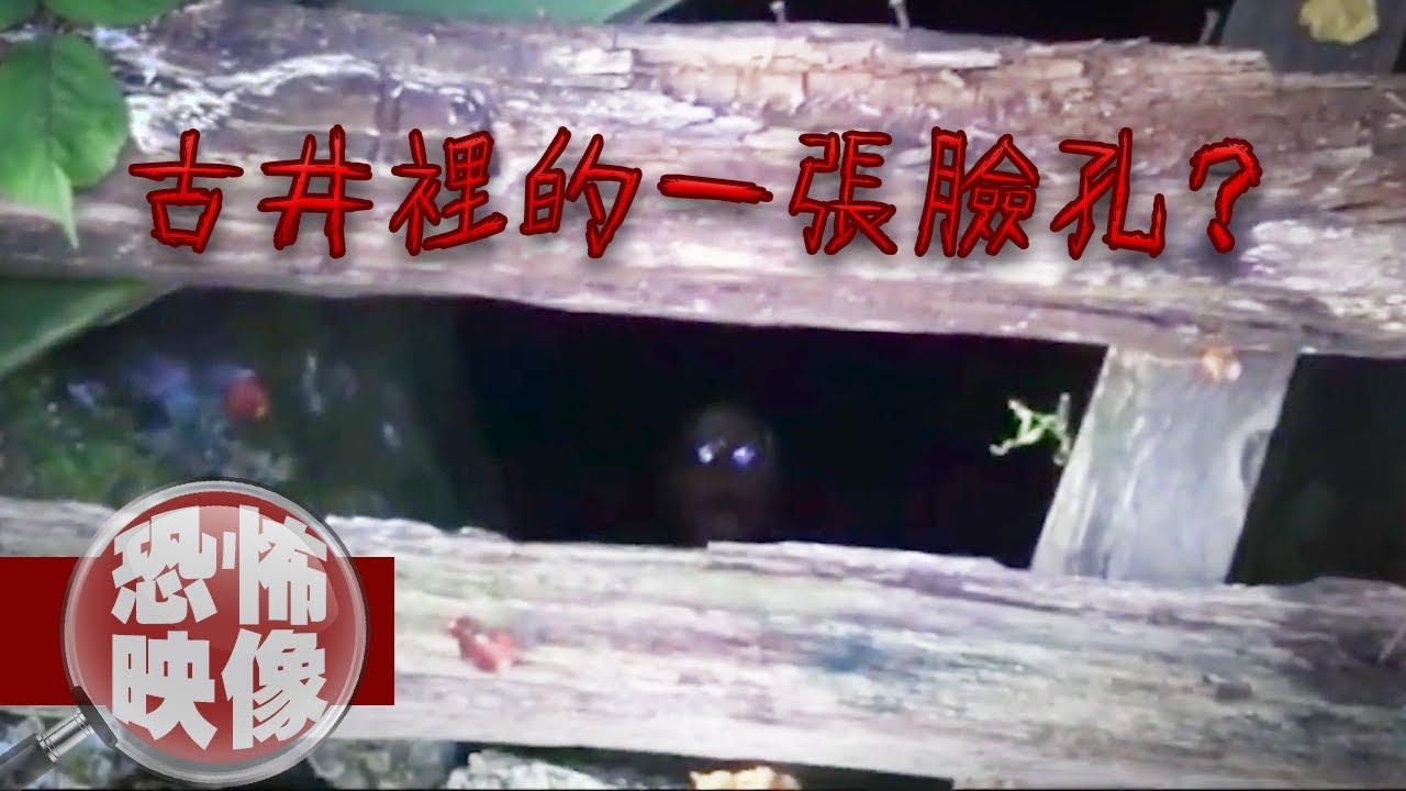 【恐怖映像】5個令人感到背脊發涼的恐怖靈異影片 下水道先生