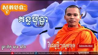 គន្ធបុផ្ផា-សុខ សុីម-Sok Siem-Buddist talk new [Sam Kosal]