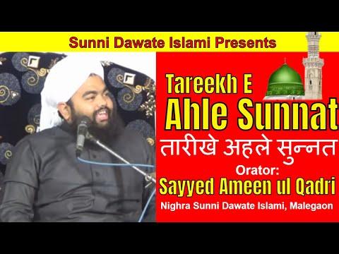 Sayyed Aminul Qadri new bayan - Tareekh E Ahle Sunnat