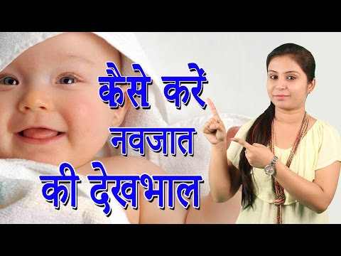 कैसे करें नवजात की देखभाल Newborn Baby Care Tips | How To Take Care Of Baby (Child Care In Hindi)
