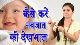 कैसे करें नवजात की देखभाल Newborn Baby Care Tips   How To Take Care Of Baby (Child Care In Hindi)