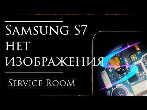 Samsung S7 нет изображения ремонт