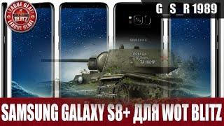 Samsung Galaxy S8+ для World of Tanks Blitz (WoTB)