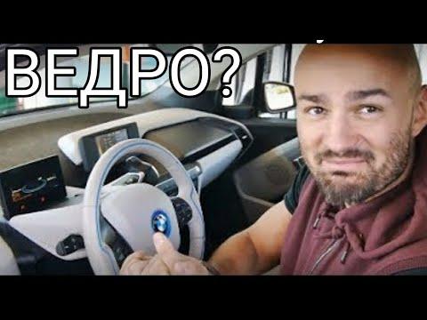 #ТЕСЛАЗАМЕНИТЕЛИ/BMW I3 REX! ДАЛЬНОБОЙ или неочень?,,,,,,,реальный расход