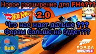[Forza Horizon 4]--- Новое расширение для FH4!!! Что будет дальше??? Форзу больше не будет?!?!?!?