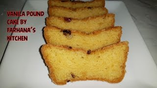 Vanila pound cake recipe ( ভেনিলা পাউনড কেক রেসিপি ) | How to make vanila pound cake