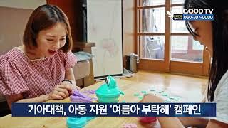 기아대책, 아동 지원 '여름아 부탁해' 캠페인 [GOODTV NEWS 20210723]
