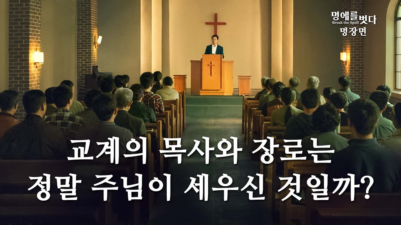 기독교 영화 <멍에를 벗다> 명장면(5)교계의 목사와 장로는 정말 주님이 세우신 것일까?