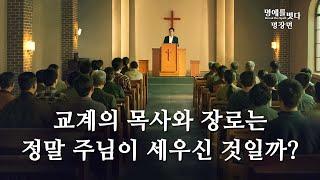 복음 영화<멍에를 벗다>명장면(5)교계의 목사와 장로는 정말 주님이 세우신 것일까?