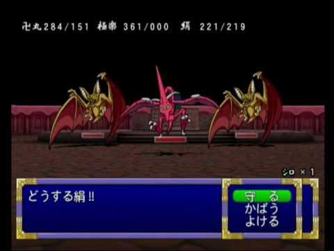 天外魔境Ⅱ MANJI MARU (GC版) 10 因幡(砂神城)(馬鹿野城)