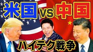 【現代史】アメリカvs中国ハイテク冷戦〜前編〜5G時代の世界を牛耳る国はどっちだ!?