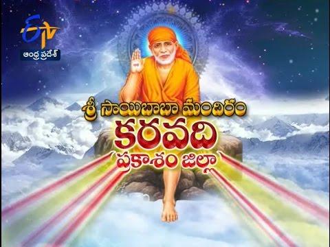 Sri Sai Baba Mandiram | Karavadi | Prakasham | Teerthayatra | 22nd December 2016 | ETV AP