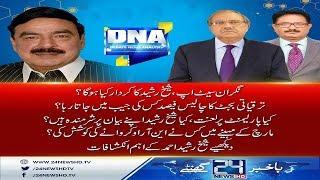 Exclusive talk with Shaikh Rasheed   | DNA | 6 April 2018 | 24 News HD