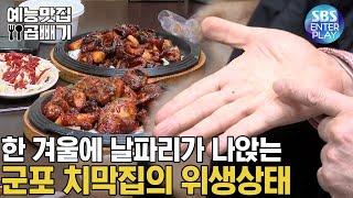 군포 치막집, 위생 점검 끝판왕![예능맛집X곱빼기/골목식당]Backstreet