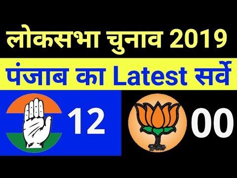 Lok Sabha Elections 2019 : लोकसभा चुनाव 2019 का सबसे तेज Exit Poll और Latest Opinion Poll