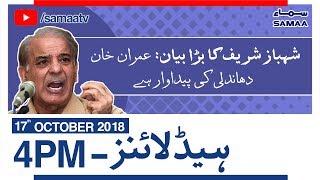 Samaa Headline - 04 PM - 17 October 2018