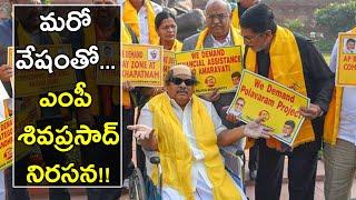 TDP MP Siva Prasad Getup as Karunanidhi At Parliament | Oneindia Telugu