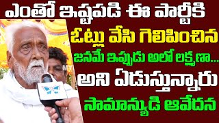 YCP Activists Regrets For Cast Their Votes On Jagan Govt | Public Talk On Jagan Govt Ruling