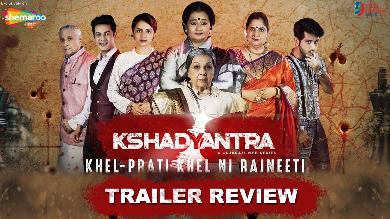 Download Kshadyantra   Trailer Review   Releasing on 24th June   Urvish Parikh @Shemaroo Gujarati 