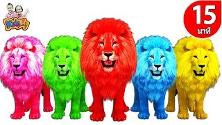 Finger Family Colors Lion  Tiger Cartoons For Children Nursery Rhymes