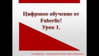 Ура! У нас началось Цифровое обучение от компании Faberlic!  Урок 1.