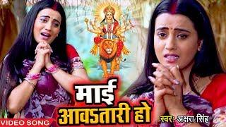 Akshara Singh      Devi Geet 2018 - Mai Awatari Ho - Hit Devi Geet.mp3