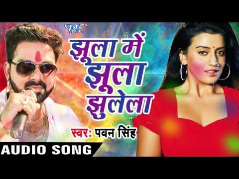 Superhit होली गीत 2017 - Pawan Singh - Jhula Me Jhula - Hero Ke Holi - Bhojpuri Hot Holi Songs