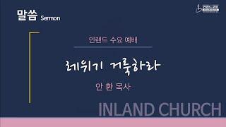 2021 01 20 수요예배: 레위기 거룩하라 [안 환 목사]