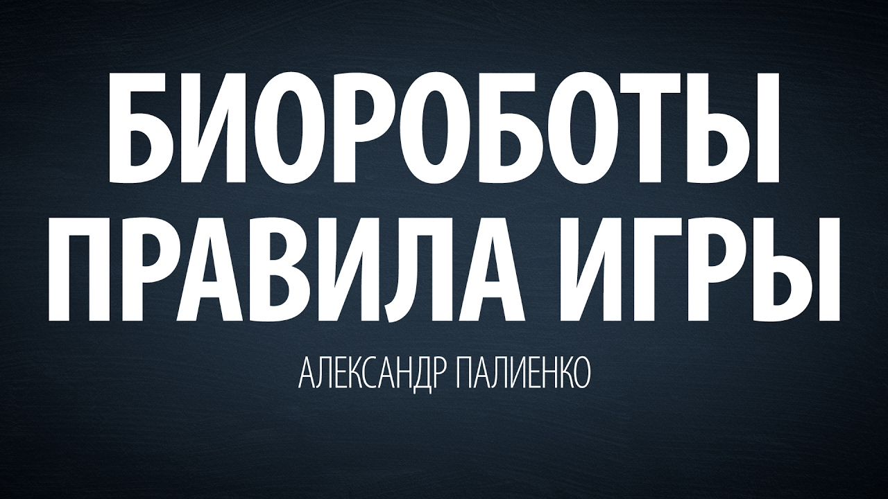 Александр Палиенко - Биороботы. Правила игры.