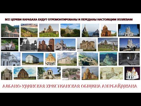 Почему армянские церкви в Карабахе передадут албанско-удинской общине?