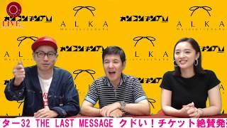 大好評!「カンコンキン.TV」3回目の生配信!! MCはイワイガワの「井川...