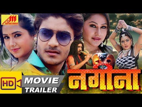 NAGINA| New Bhojpuri Trailer 2018 | Superstar Pradeep Pandey (Chintu) | Bhojpuri Action Movie
