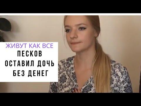 Дочь Пескова лишили денег