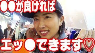 彼氏でなくても●●が良ければエッ●できます♡ 東京ときめきチャンネル thumbnail